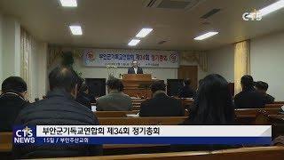 전북 부안군기독교연합회 제34회 정기총회 l CTS뉴스…