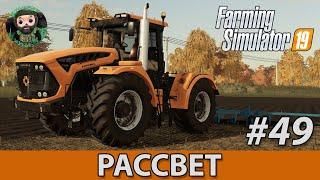 Farming Simulator 19 : Рассвет #49 | Вспашка