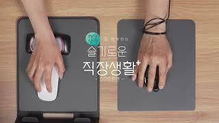 아이디어 마우스패드! 핸드폰거치대, 스마트폰 무선충전패…