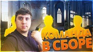НОВАЯ КОМАНДА ДЛЯ ТУРНИРОВ В PUBG!! ВРЫВ В ТОП ЕВРОПЫ!! - PlayerUnknown's Battlegrounds