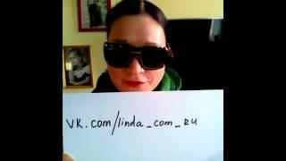 Линда - Официальная страница Вконтакте(, 2013-12-10T11:54:23.000Z)