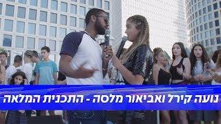 נועה קירל ואביאור מלסה | LIVE | MTV 360 | התכנית המלאה