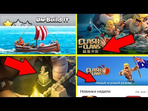 "Thumbnail: Boat UPDATE - ""New Game Mode""? Leaked Images? Clash of Clans Update May 2017"