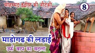 धमाकेदार नौटंकी प्रोग्राम | माड़ोगढ़ की लड़ाई उर्फ़ बाप का बदला (भाग-8) | Bhojpuri Nautanki