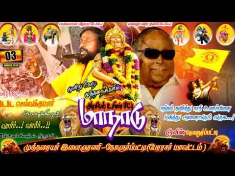 KKS Manadu/கே.கே.செல்வக்குமர் மாநாடு