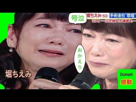 ▶︎【おかえり】闘病生活からの初の歌唱~号泣 堀ちえみ スッキリ 24時間テレビ