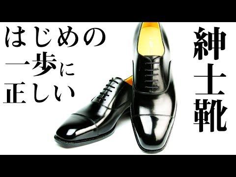 ビジネスにも冠婚葬祭にも履ける万能紳士靴新入社員ならまずはこれを持っておこうM2オーダースーツ