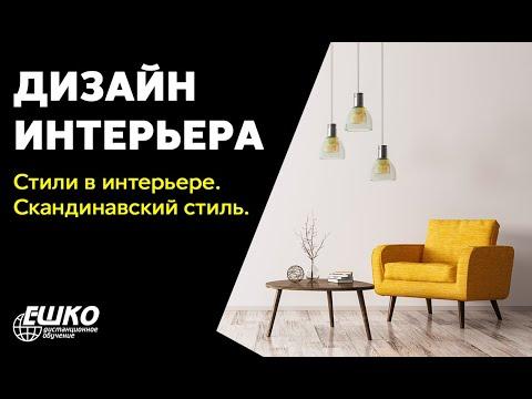 Дизайн интерьера: Стили в интерьере. Скандинавский стиль