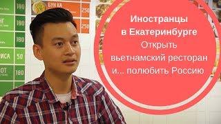 ИНОСТРАНЦЫ В ЕКАТЕРИНБУРГЕ| Открыть вьетнамский ресторан и полюбить Россию