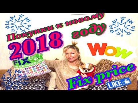Подготовка к Новому 2018 году Fix price новогодние покупки