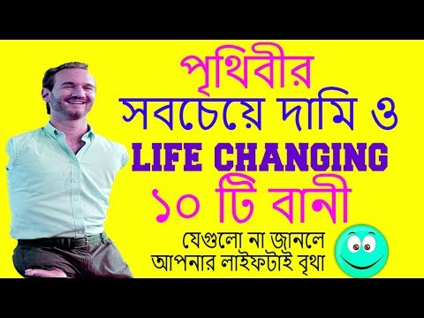Top 10 life changing quotes||Bangla|| Bangla best Motivational video