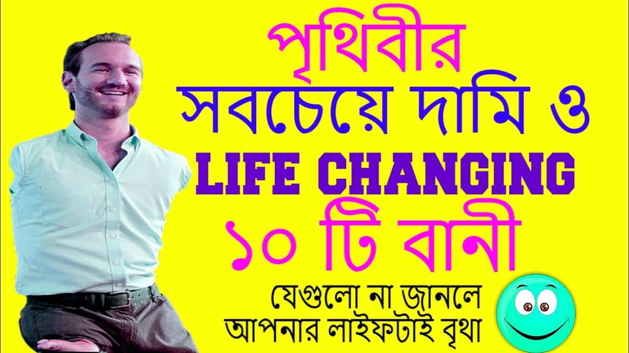 Top 10 Life Changing Quotesbangla Bangla Best Motivational Video