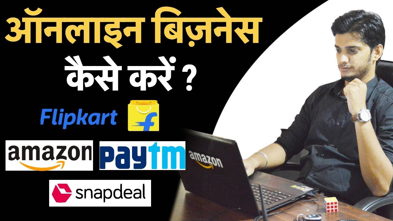How to Start E-commerce Business & Sell Products Online In India For Beginners in Hindi