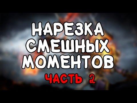видео: Нарезка смешных моментов! (часть 2)