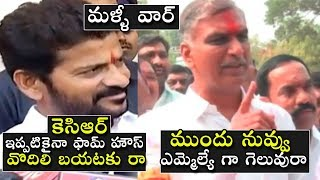 Dialogues War Again Between Revanth Reddy And Harish Rao | TRS Party | Congress Party | PQ