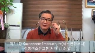 제 2 4 강 색소폰 의 정확한 앙부셔 Embouchure 근거 및 방법 정통색소폰 교본저자 김 순일