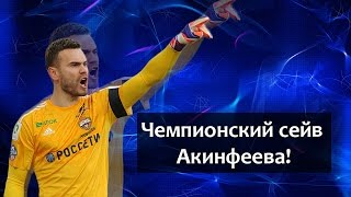 Чемпионский сейв Акинфеева!
