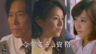 いいなCM ユーキャン ♪miwa - faith 「オープニング・決意」篇