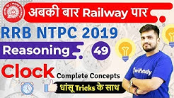 1:30 PM - RRB NTPC 2019 | Reasoning by Deepak Sir | Clock (Complete Concepts)