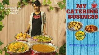 My catering order🍴 Recipe pav bhaji,Biryani,veg noodles,samosa ,Indian food catering from home
