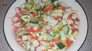 Салат с крабовыми палочками. Очень вкусный  и простой рецепт.