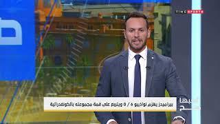 بيراميدز يهزم نواذيبو 6/0 ويتربع على قمة مجموعته بالكونفدرالية - العبها صح