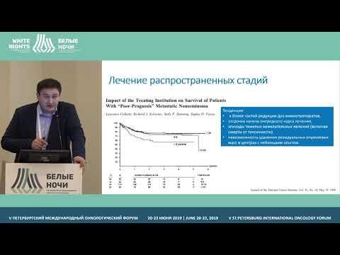 Каков реальный выход? Герминогенные опухоли у мужчин (Федянин М.Ю.)