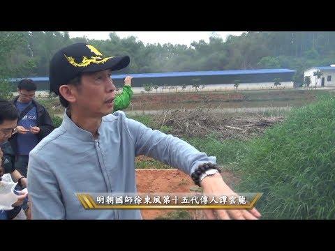 水獺怪穴@譚雲龍風水遊踪