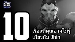 10 เรื่องที่คุณอาจจะไม่รู้เกี่ยวกับ Jhin : The Virtuoso