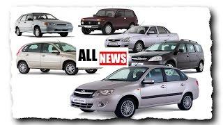Обзор всего модельного ряда Lada - ALL NEWS