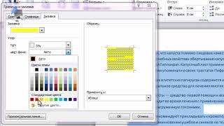Microsoft Word  Как сделать границы, цвет и подложку документа