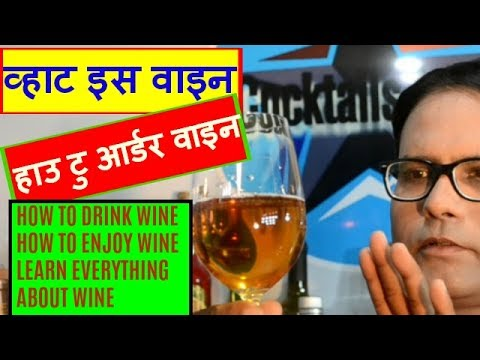 what is wine & how to order wine in hindi