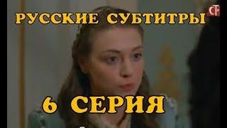 Султан моего сердца 6 серия - русские субтитры