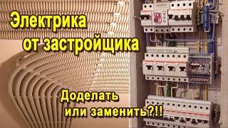 Замена электропроводки от застройщика(Замена электропроводки от застройщика. Город Мытищи ЖК Спутник. Когда в квартире уже сделана проводка,..., 2017-03-05T14:22:54.000Z)