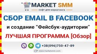 Facebook Mail Super Parser - Самая простая программа для сбора емейлов с групп facebook! [Обзор]