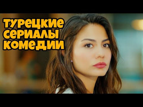 ТОП 10 Лучших Турецких Сериалов - Комедий