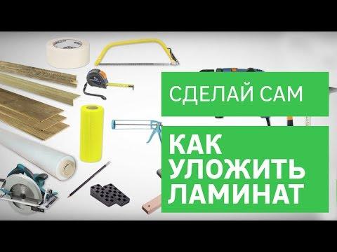 Как уложить ламинат / как уложить ламинат самостоятельно - YouTube
