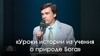 «Уроки истории из учения о природе Бога» — Дмитрий Булатов (04.06.2016)