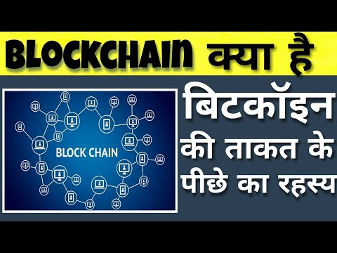 Blockchain Technology : How Blockchain Works(Hindi) | How to learn Blockchain Online | TechMitra