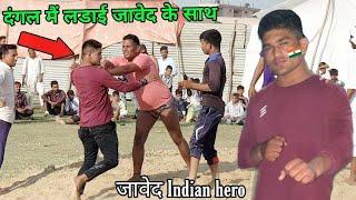 जावेद पहलवान vs बेईमान सिंह । कैसे  लिया जावेद ने बदला