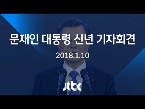 [LIVE/JTBC 뉴스특보]  문재인 대통령 신년 기자회견