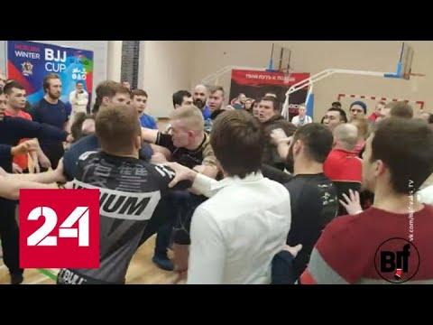 На турнире по джиу-джитсу в Подмосковье подрались спортсмены и зрители - Россия 24