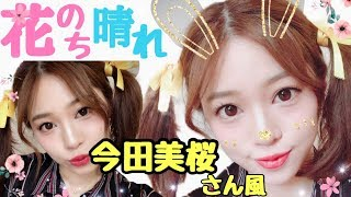 🌺花のち晴れ🌞愛莉役の今田美桜さん風メイク♡ツインテールはもうだめです。 今田美桜 検索動画 29