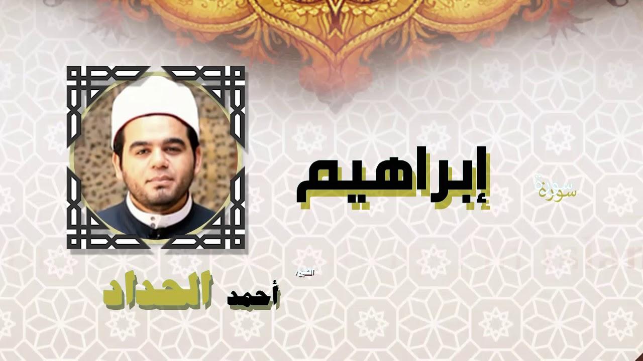 القران الكريم كاملا بصوت الشيخ احمد الحداد   سورة إبراهيم