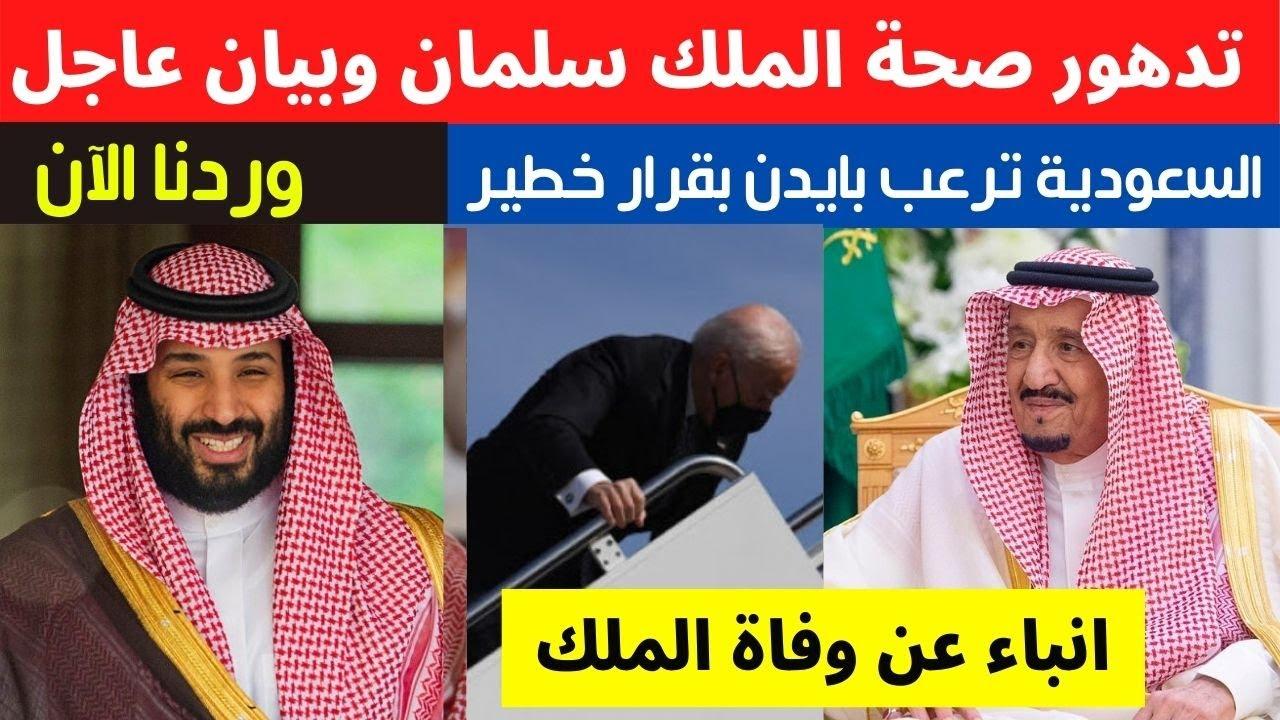 انباء عن تدهور صحة الملك سلمان وبيان عاجل للتلفزيون السعودي  قرار سعودي يرعب بايدن   خبر هاام