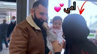 بنتنا التقت بجدتها لاول مرة 😍 ردة فعلها