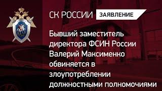 Бывший заместитель директора ФСИН России обвиняется в злоупотреблении должностными полномочиями