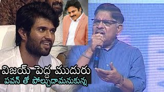 Allu Arvind about Pawan Kalyan | Geetha Govindam Movie Success Meet | Daily Culture