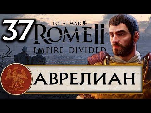 Total War Rome 2 - Расколотая Империя прохождение за Рим Аврелиана #37