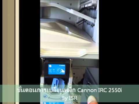 ขั้นตอนการเปลี่ยนตลับหมึก Cannon IRC 2550i